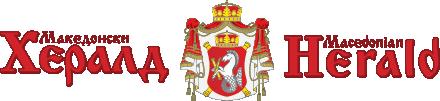Македонски хералд