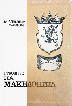 Корицата на оригиналното издание на книгата Грбовите на Македонија на Александар Матковски, 1970
